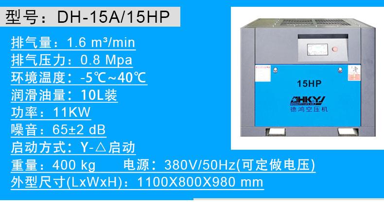 全蓝10P空压机内页_09.jpg