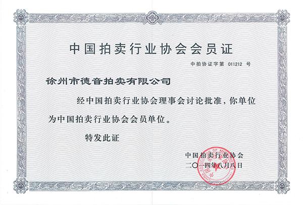 中拍协会员证书.jpg