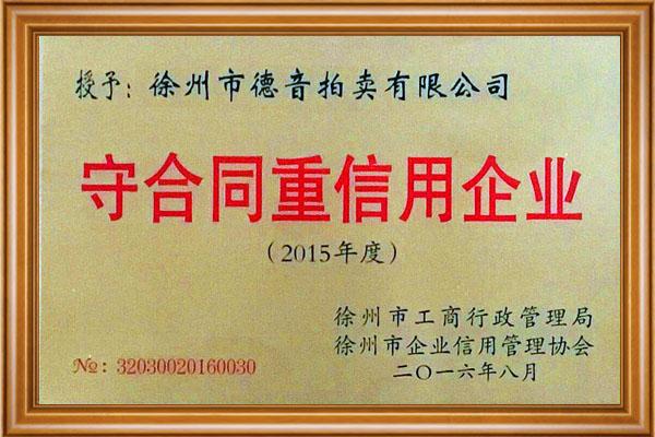 守合同重信用銅牌.jpg