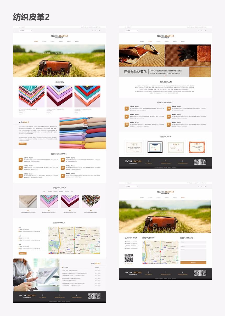 皮革纺织2.jpg