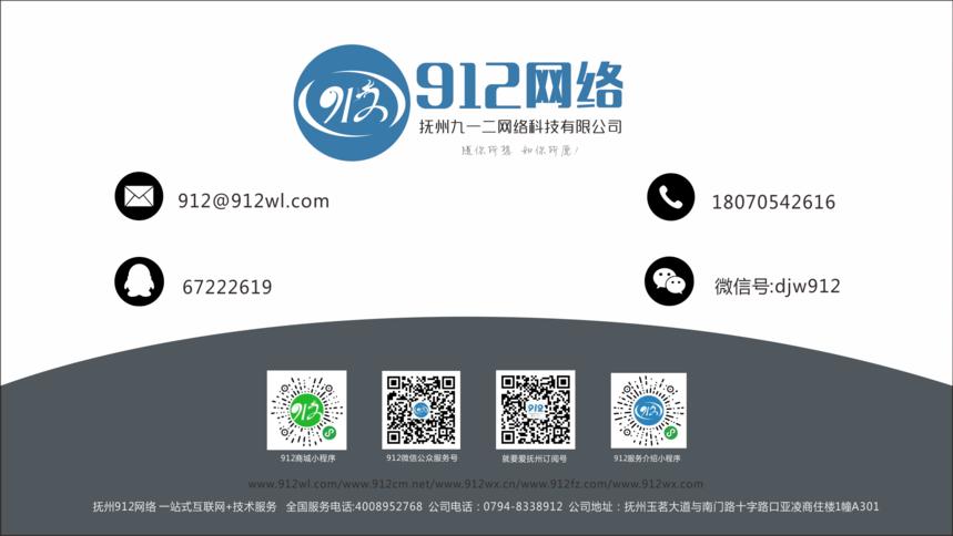 912网络综合介绍.png