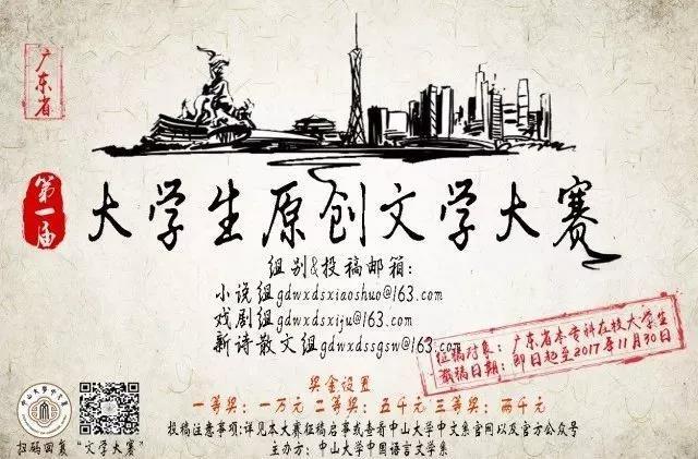 第一届广东省大学生原创文学大赛.jpg