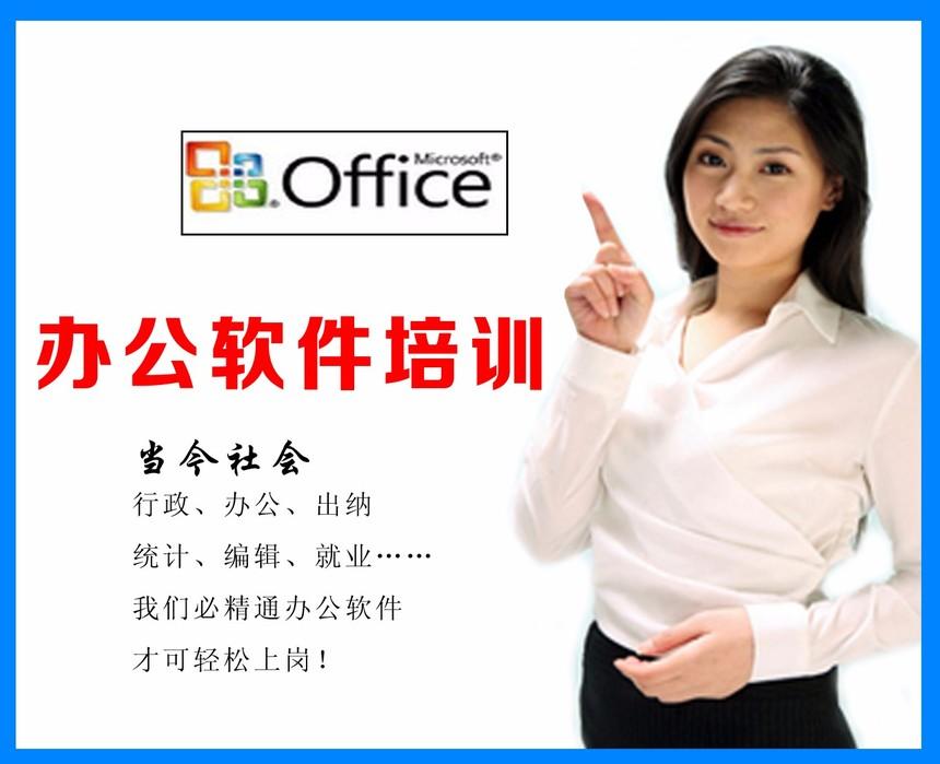 办公 软件图.jpg