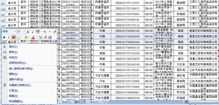 办公软件图8.png