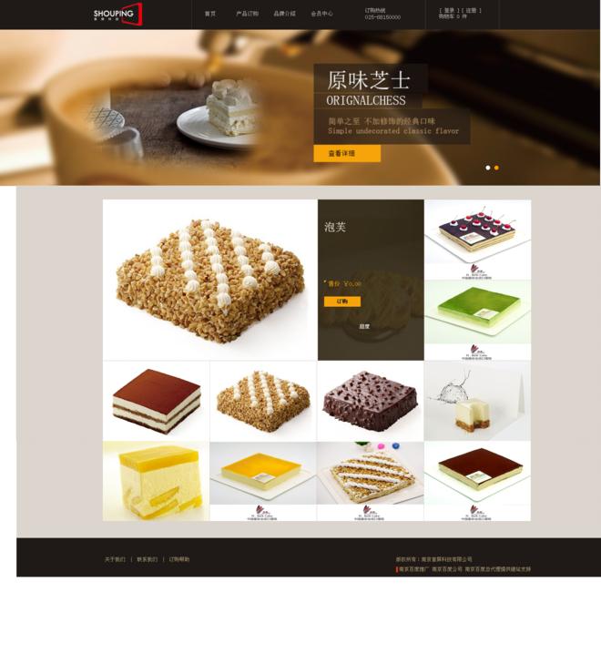 订购网站.png