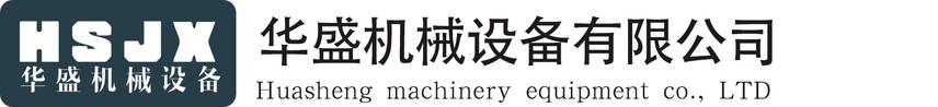 華盛機械簡介.jpg