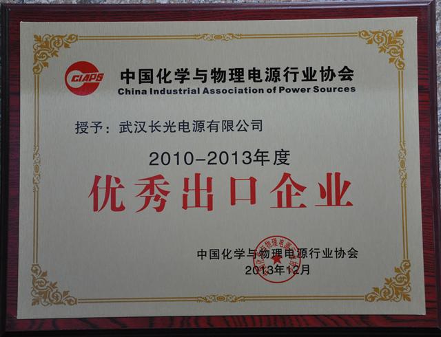 武汉长光电源有限公司被评选为2010-2013年度优秀出口企业