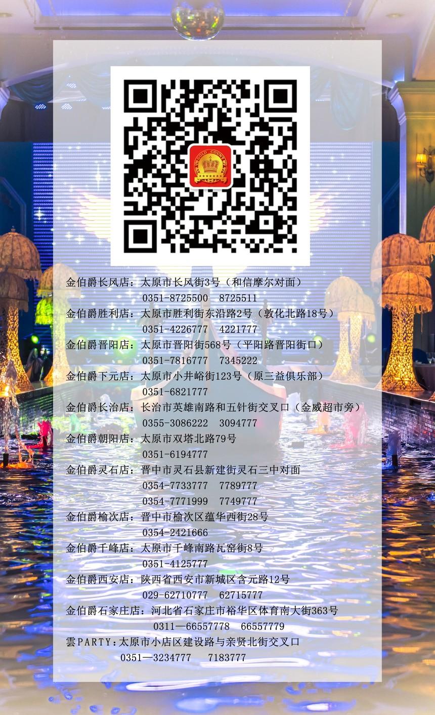 0微信各店电话.jpg