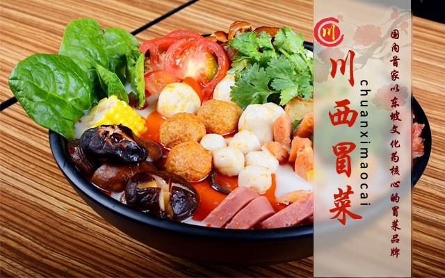 菜品冒菜素材1.jpg