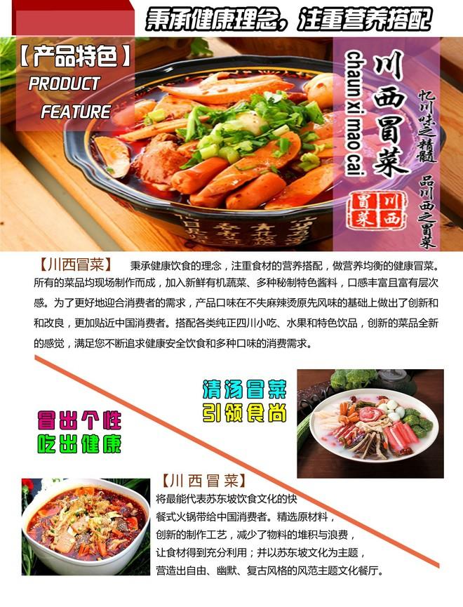 四川冒菜加盟
