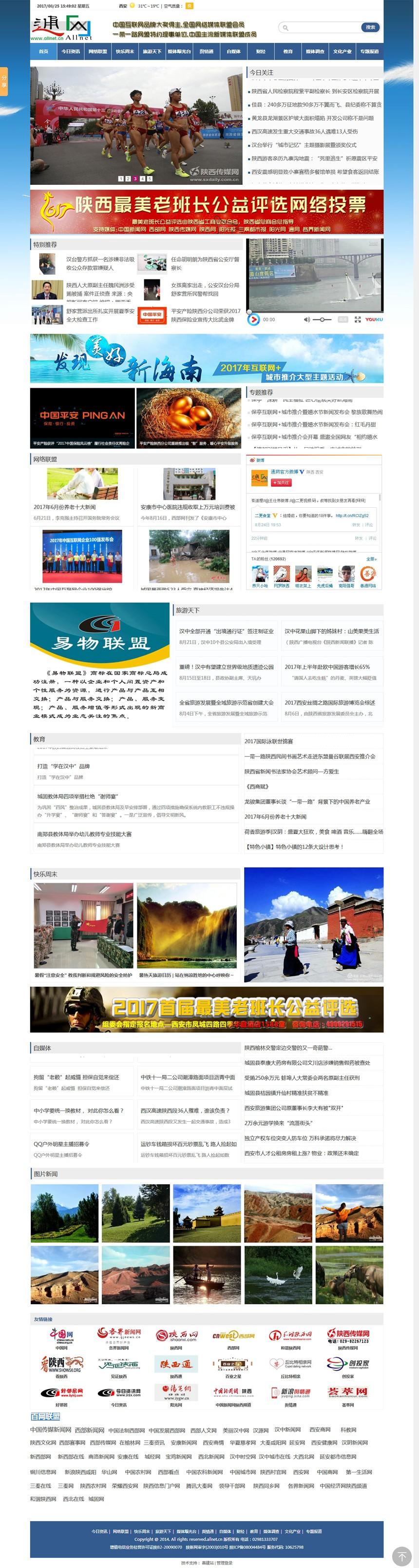 """通網(www.allnet.cn) - 中國互聯網品牌大獎得主,全國網絡媒體聯盟會員,""""一帶一路網盟.jpg"""