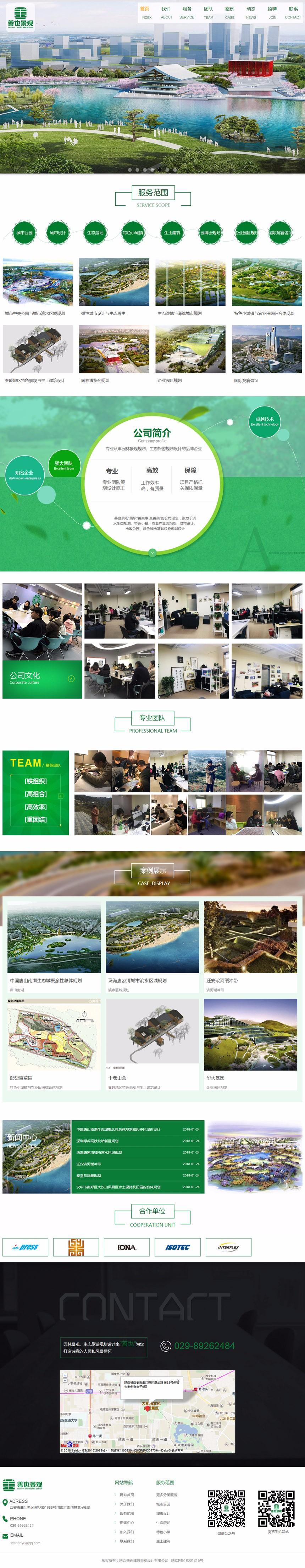 陕西善也建筑景观设计有限公司_园林景观设计公司_城市规划.jpg