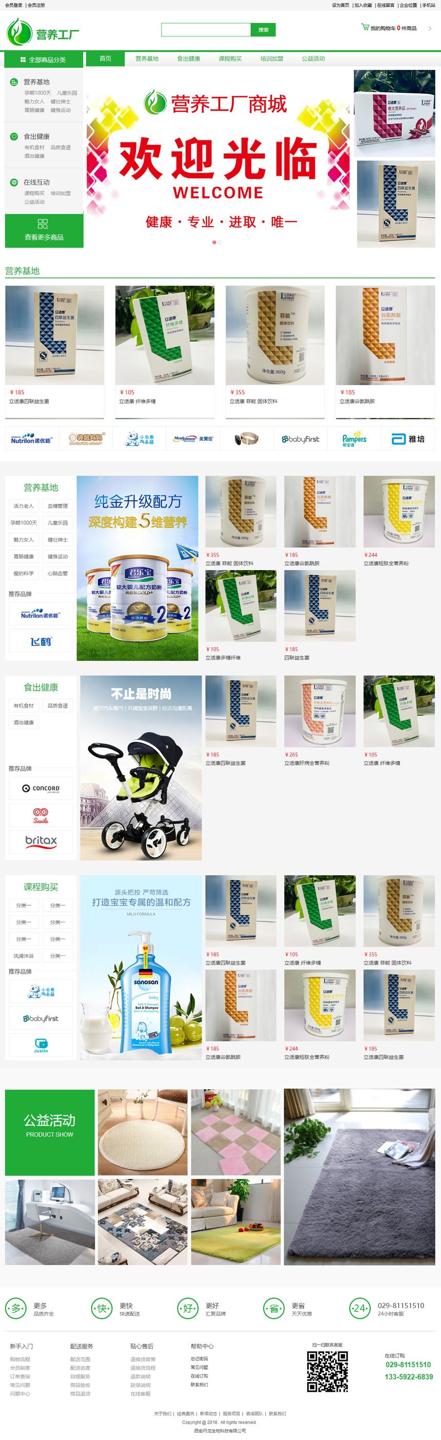 西安丹龍生物科技有限公司_.png