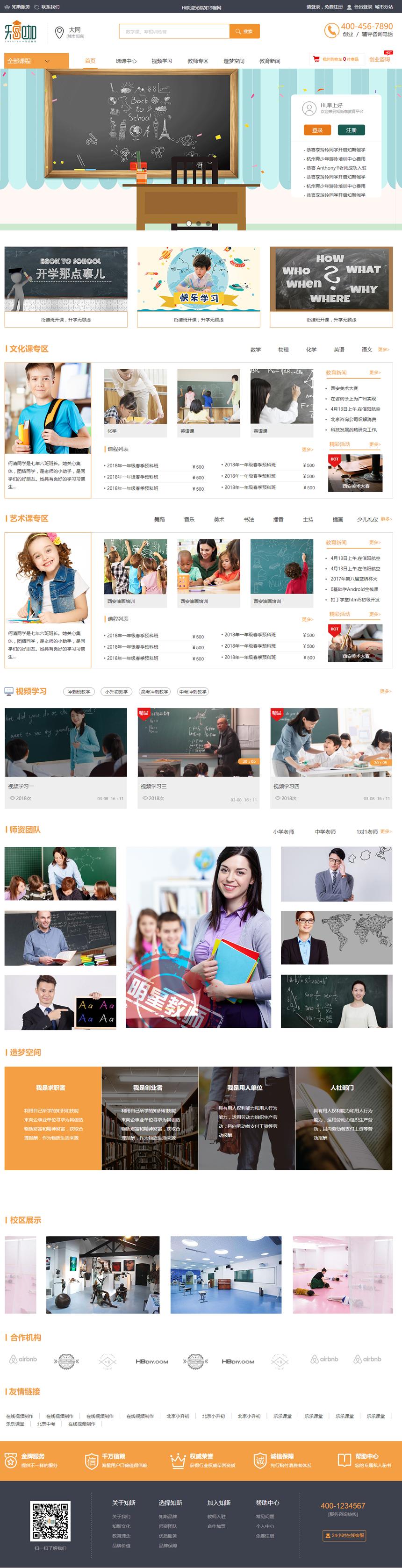 知斯咖(北京)教育科技有限公司.png