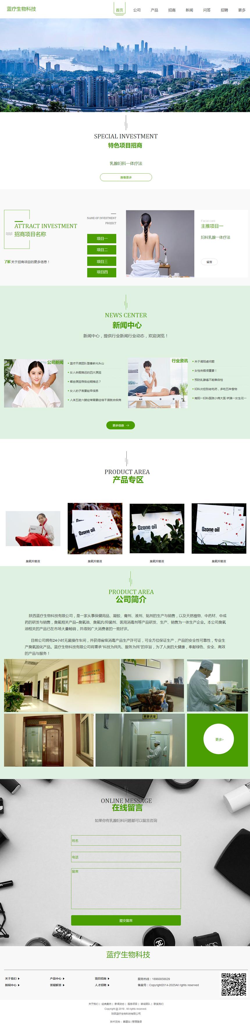 陜西藍療生物科技有限公司官方網站.png