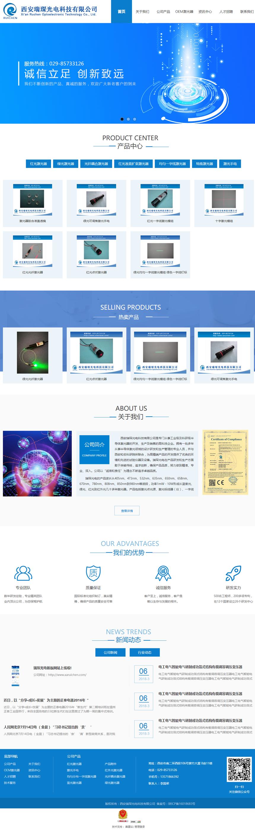 西安瑞琛光電科技有限公司_激光點光源、激光標線器(儀)、一字線激光器、十字線激光器、準直光源、教學實.png