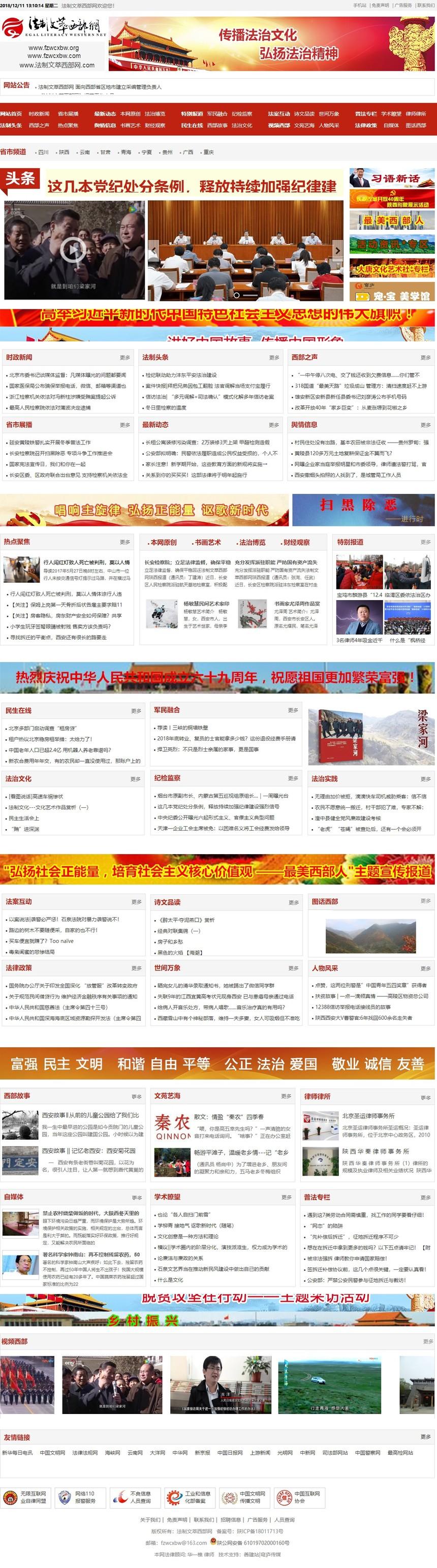 法制文萃西部网.jpg
