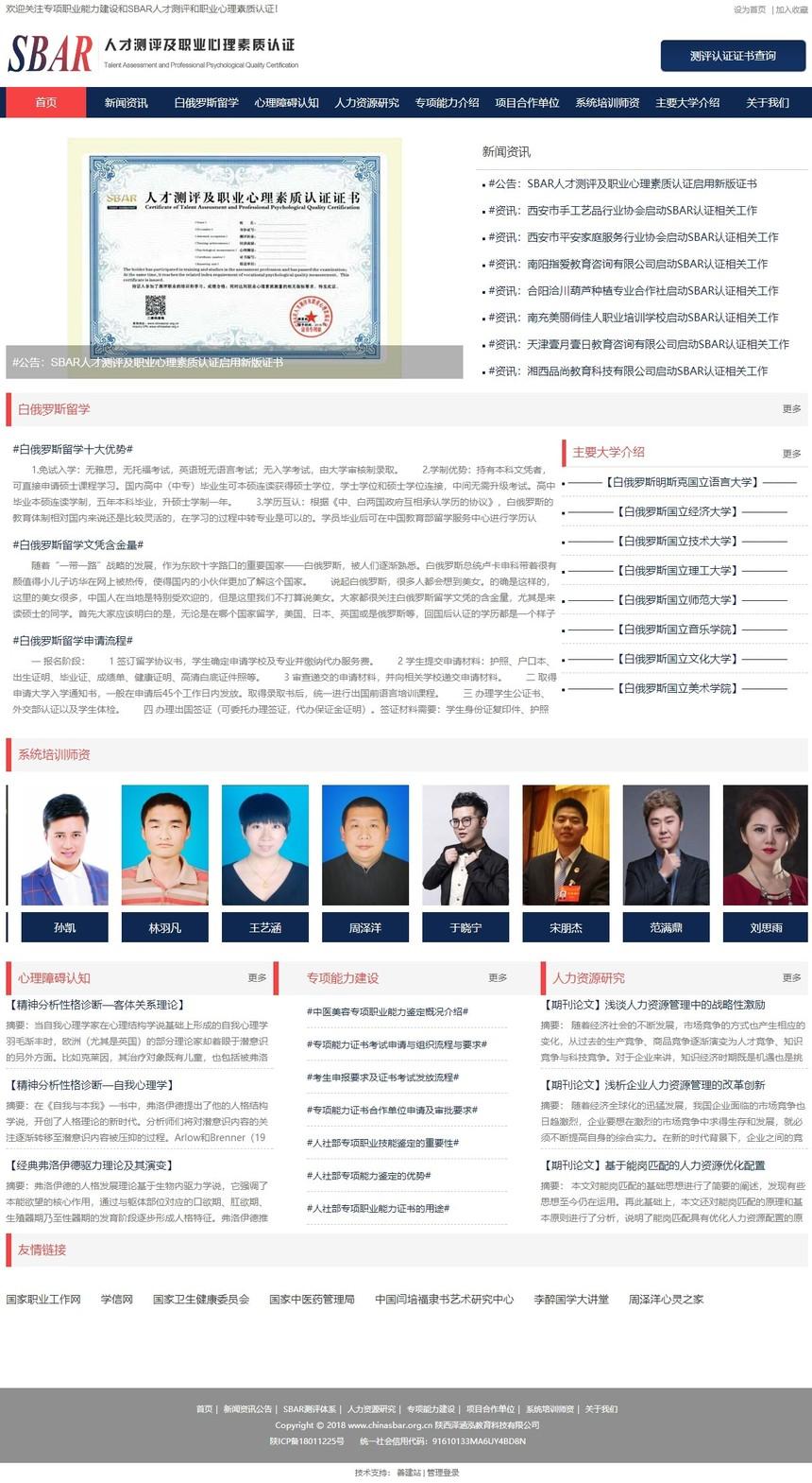 SBAR人才测评及职业心理素质认证-陕西百年人力资源管理有限公司.jpg