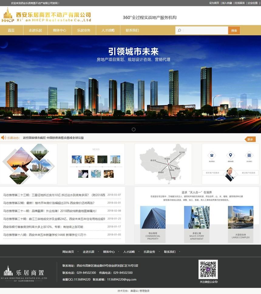 西安乐居商置不动产有限公司 _房地产销售.jpg