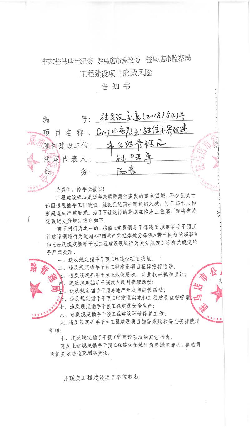 国道107东移水屯至驻信交界段改建工程_副本.jpg