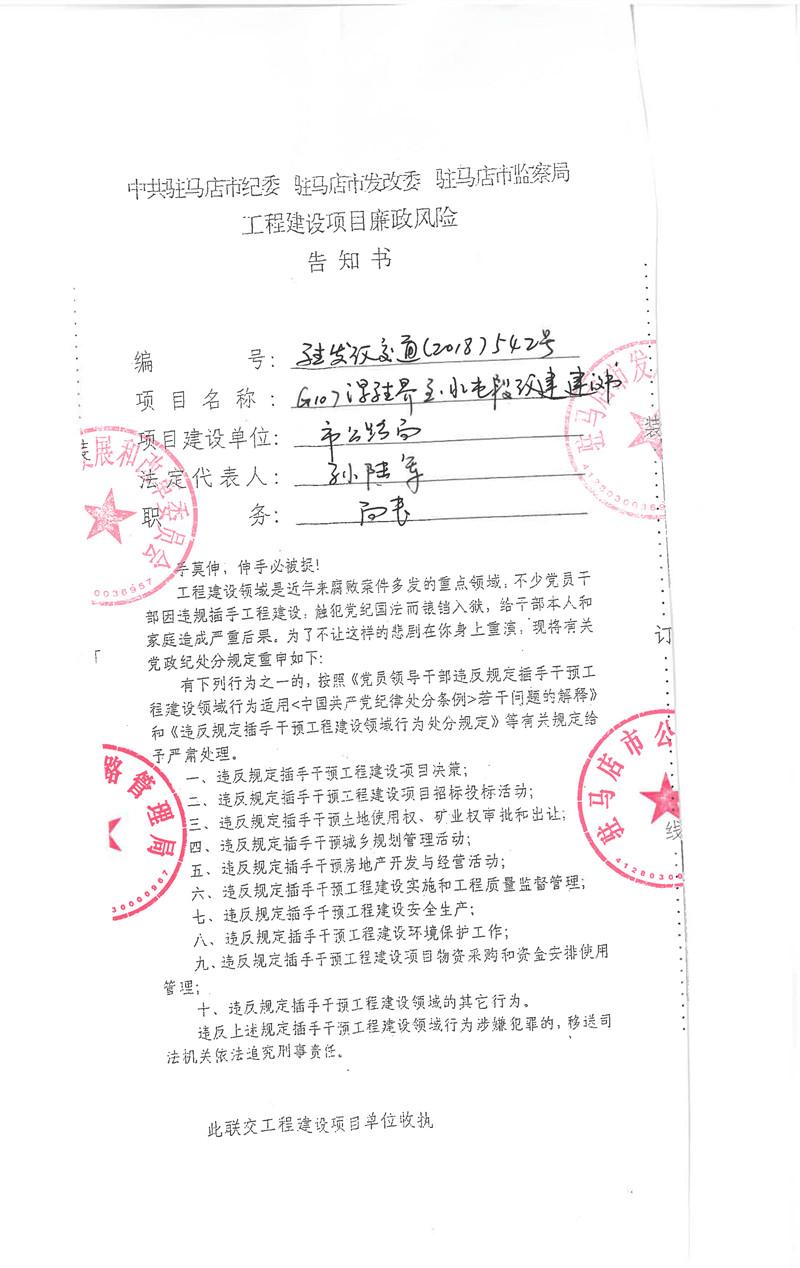 国道107东移漯驻交界至水屯段改建工程_副本.jpg