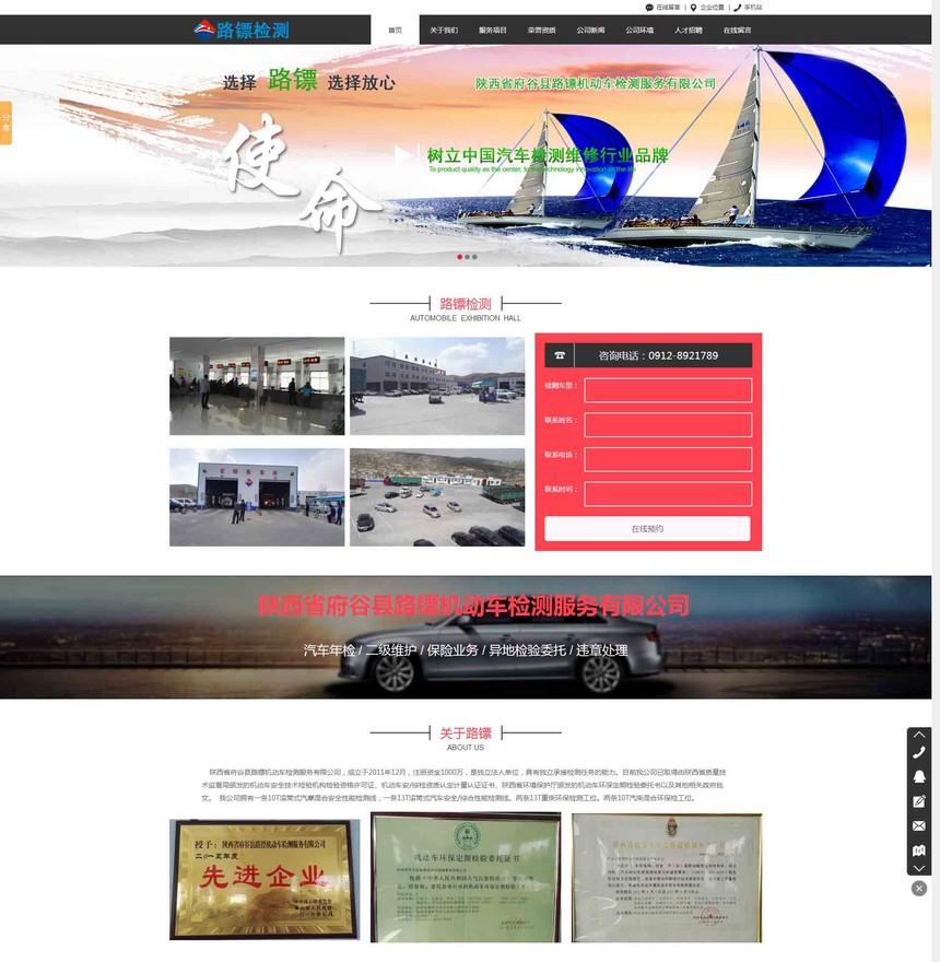 府谷路镖机动车检测_榆林网站建设