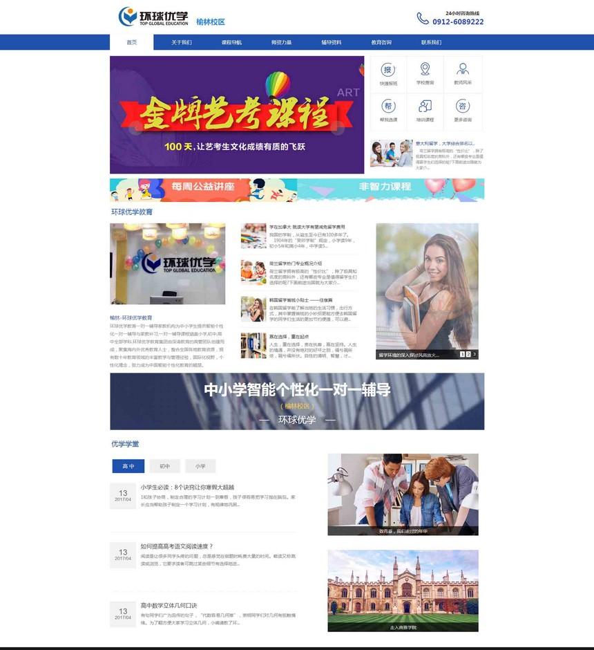 环球优学教育(榆林校区)_榆林网站建设