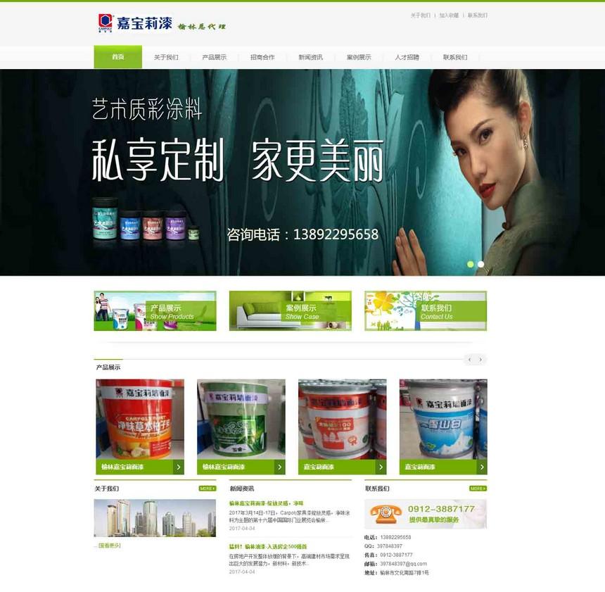 榆林嘉宝莉官网_网站建设