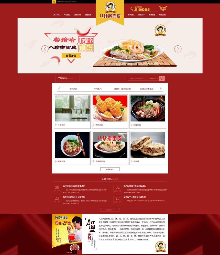 八珍擀面皮_榆林网站建设