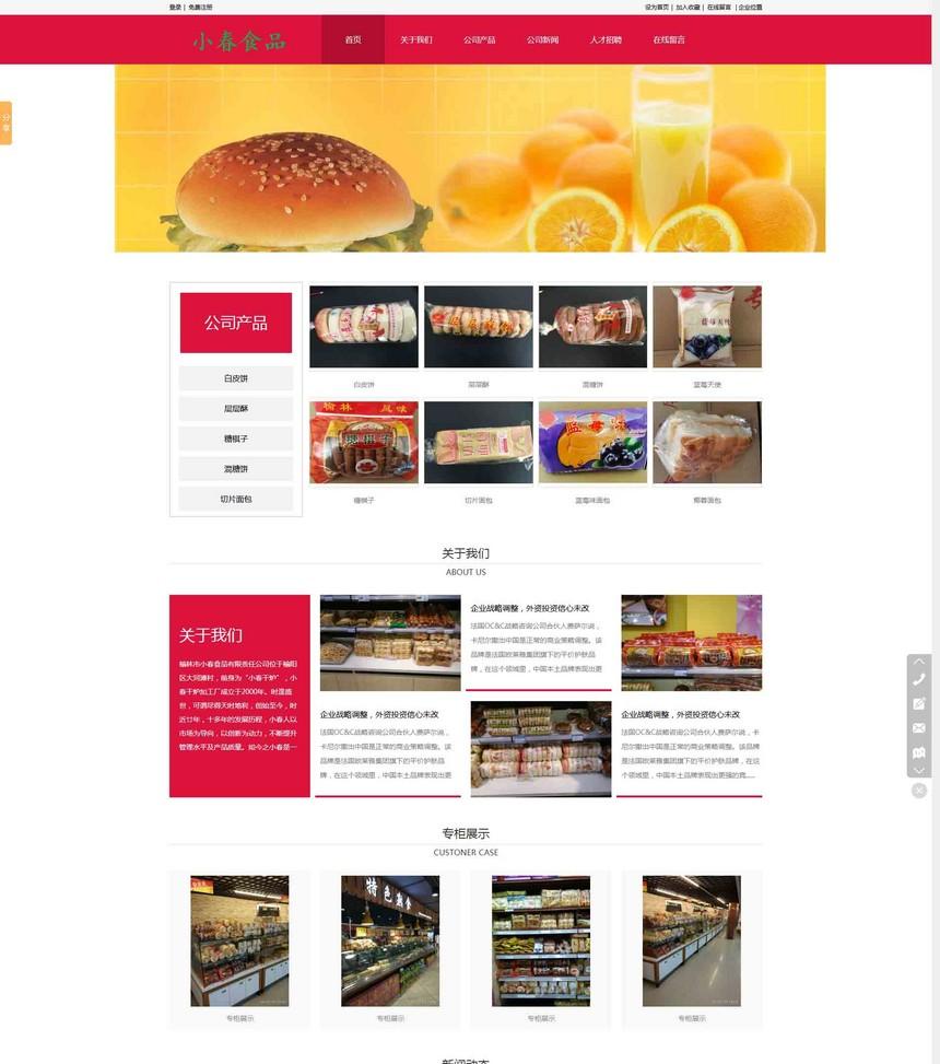 榆林市小春食品有限责任公司_榆林网络公司