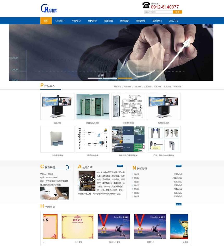 榆林市创辉电子工程有限公司_榆林网络公司