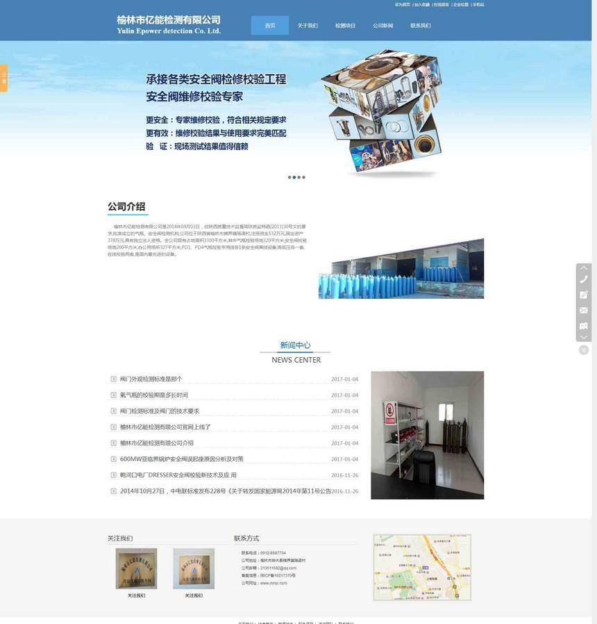 榆林市億能檢測有限公司_榆林網絡公司