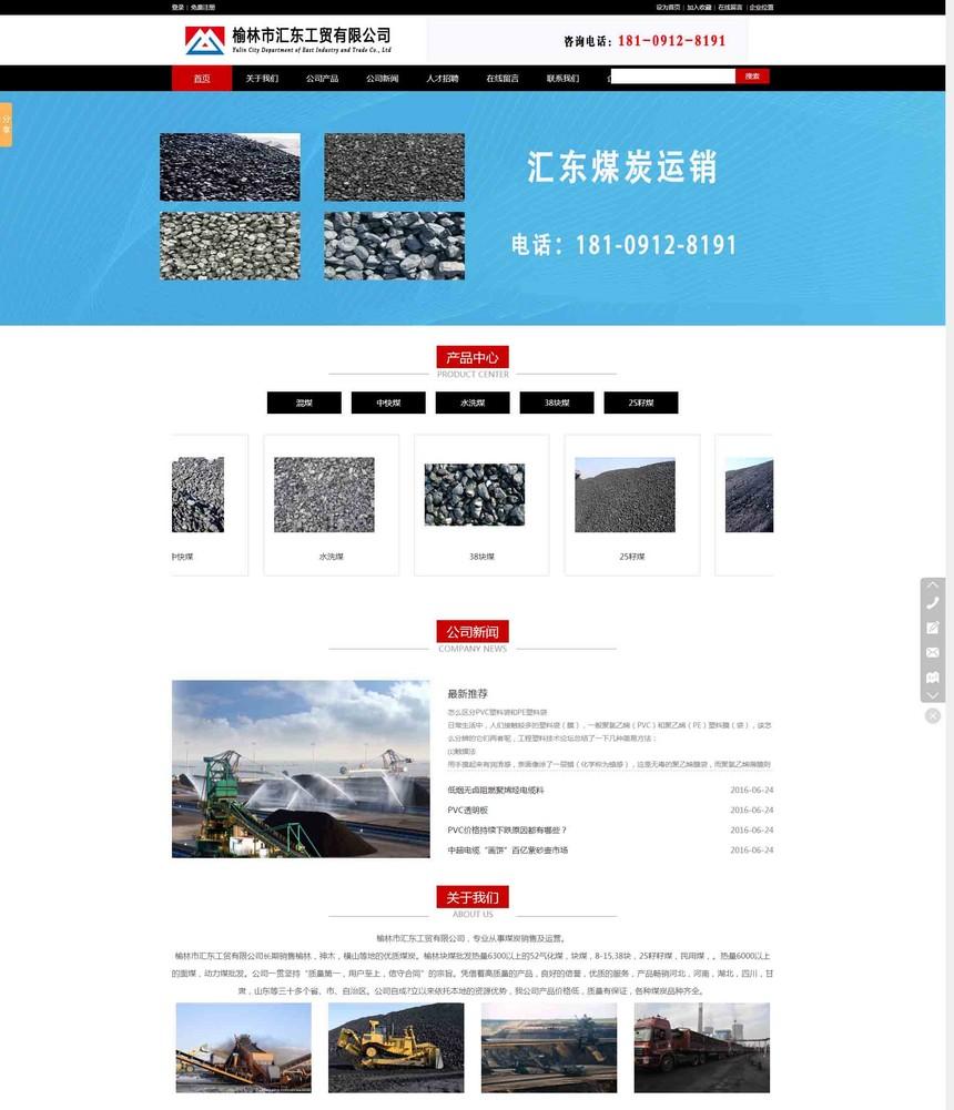 榆林市汇东工贸有限公司_网站建设