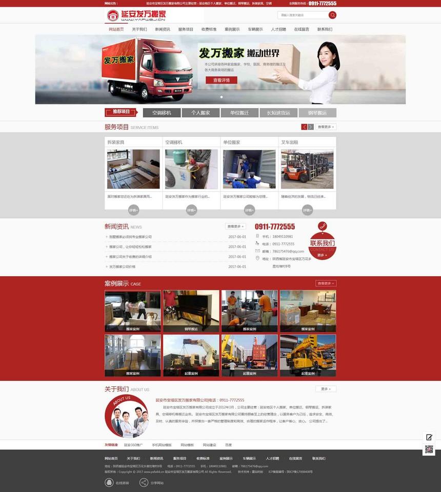 延安市寶塔區發萬搬家有限公司_榆林網站建設
