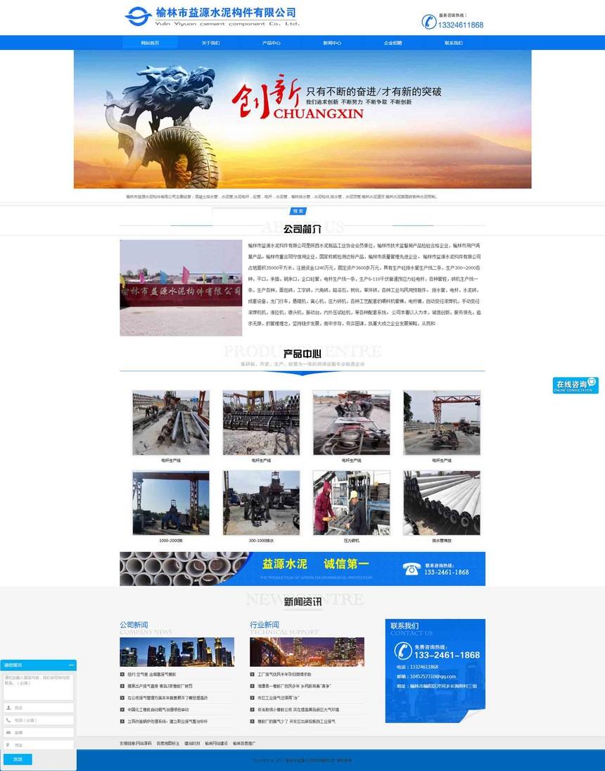榆林市益源水泥構件有限公司_網站建設