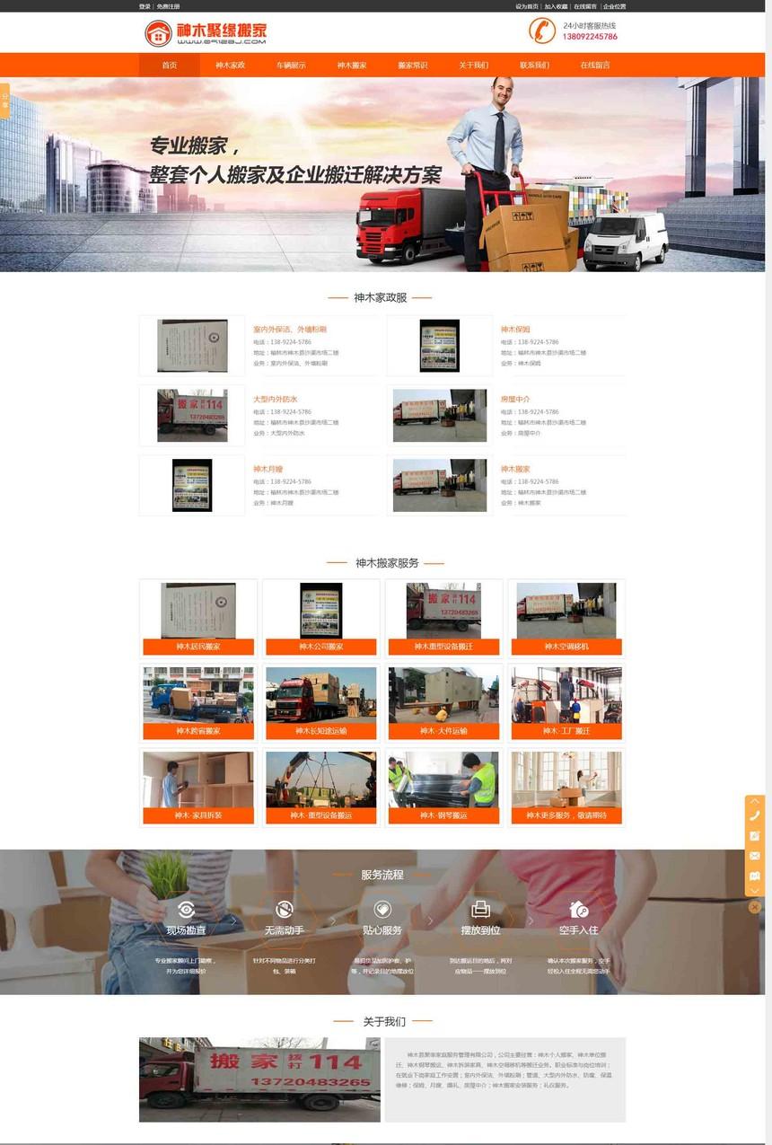 神木縣聚緣家庭服務公司_榆林網站建設