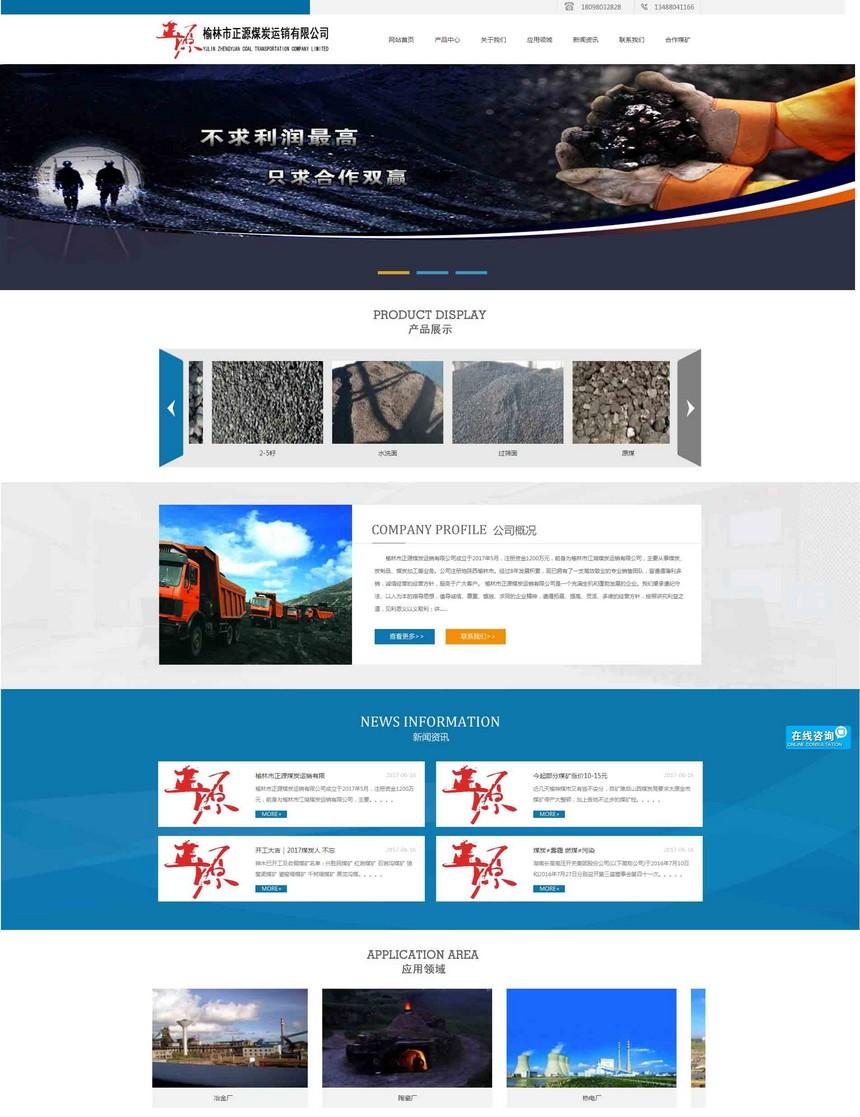 榆林市正源煤炭運銷有限公司_網站建設