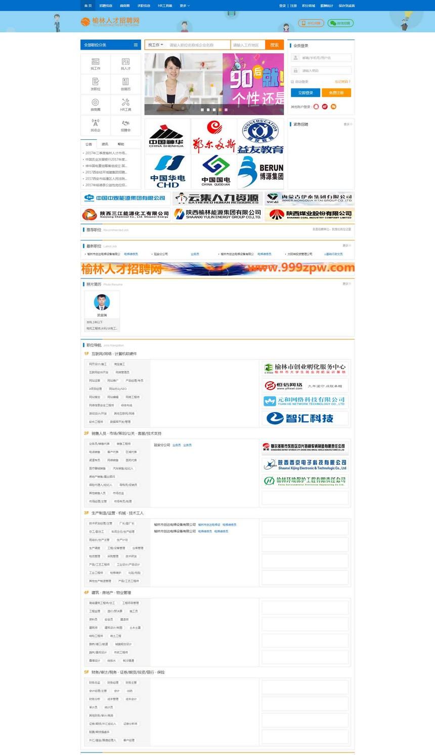榆林人才招聘网_榆林网站优化