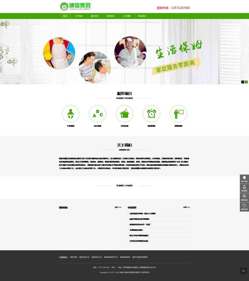 榆林市诚信家政服务有限公司_榆林网站建设
