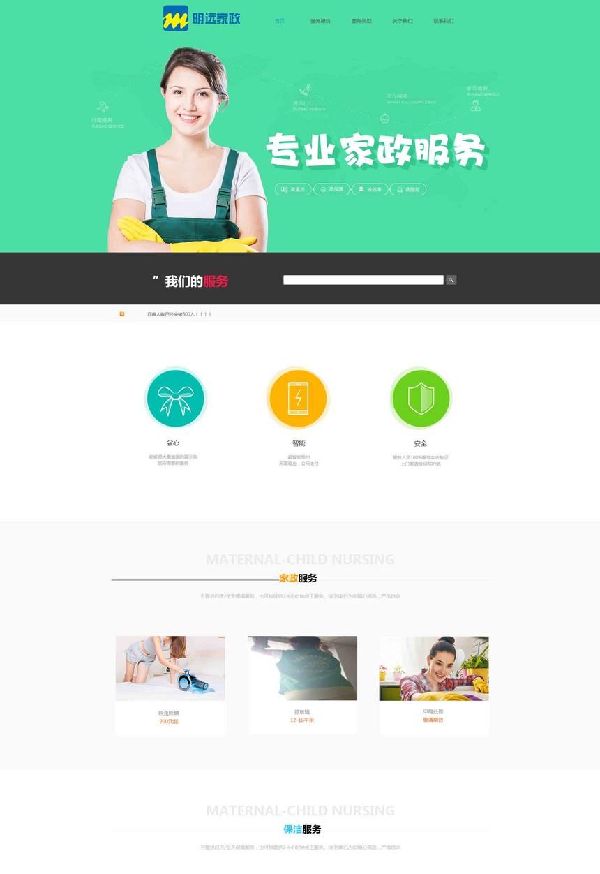 榆林市榆阳区明远家政服务有限公司_榆林网站建设