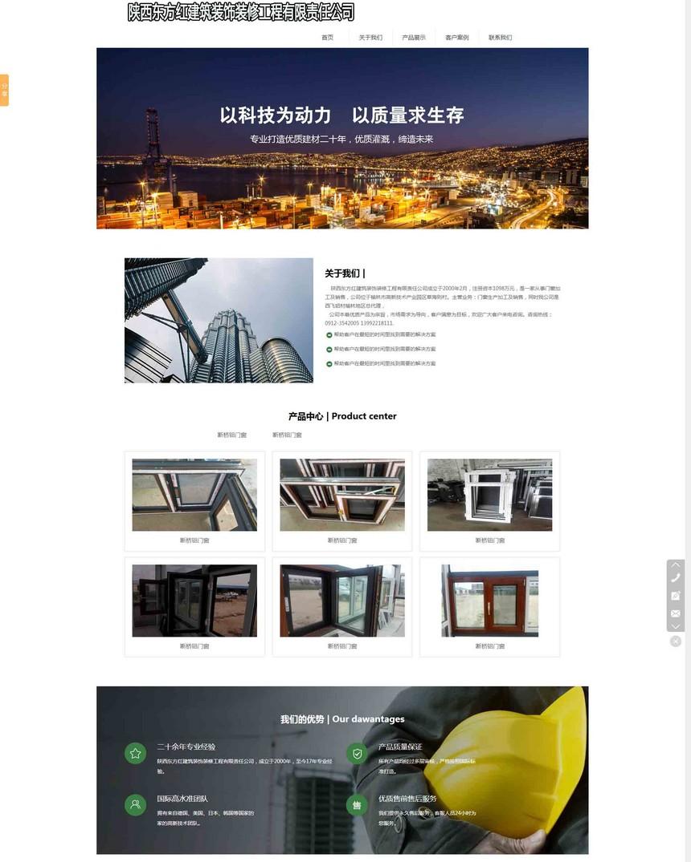 陜西東方紅建筑裝飾裝修_網站建設