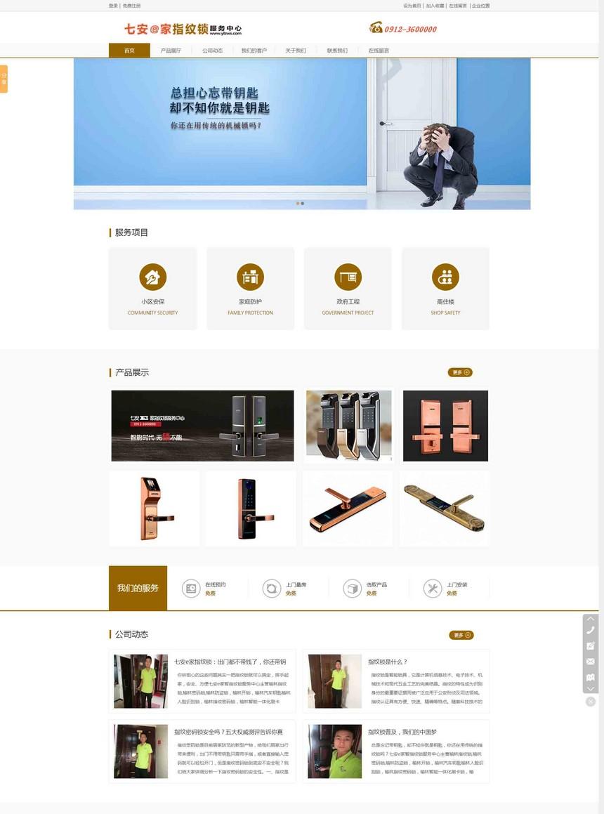 陕西普京电子科技有限公司_榆林网站建设
