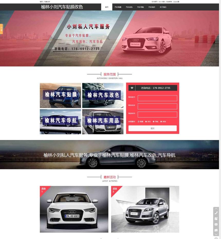 小刘私人汽车服务_榆林网站建设