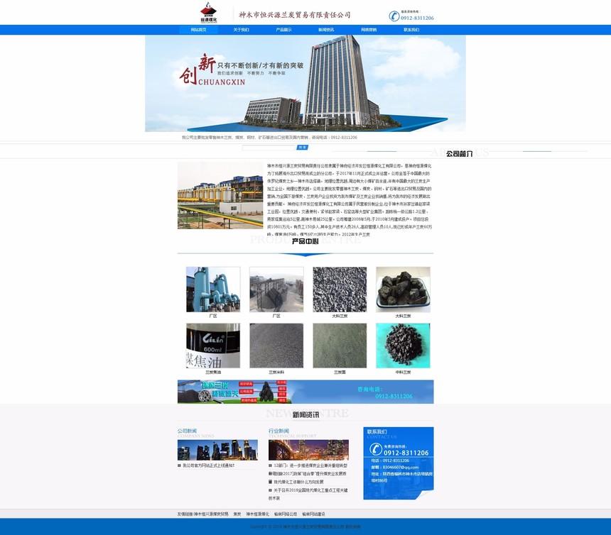 神木市恒興源蘭炭貿易有限責任公司_榆林網站建設