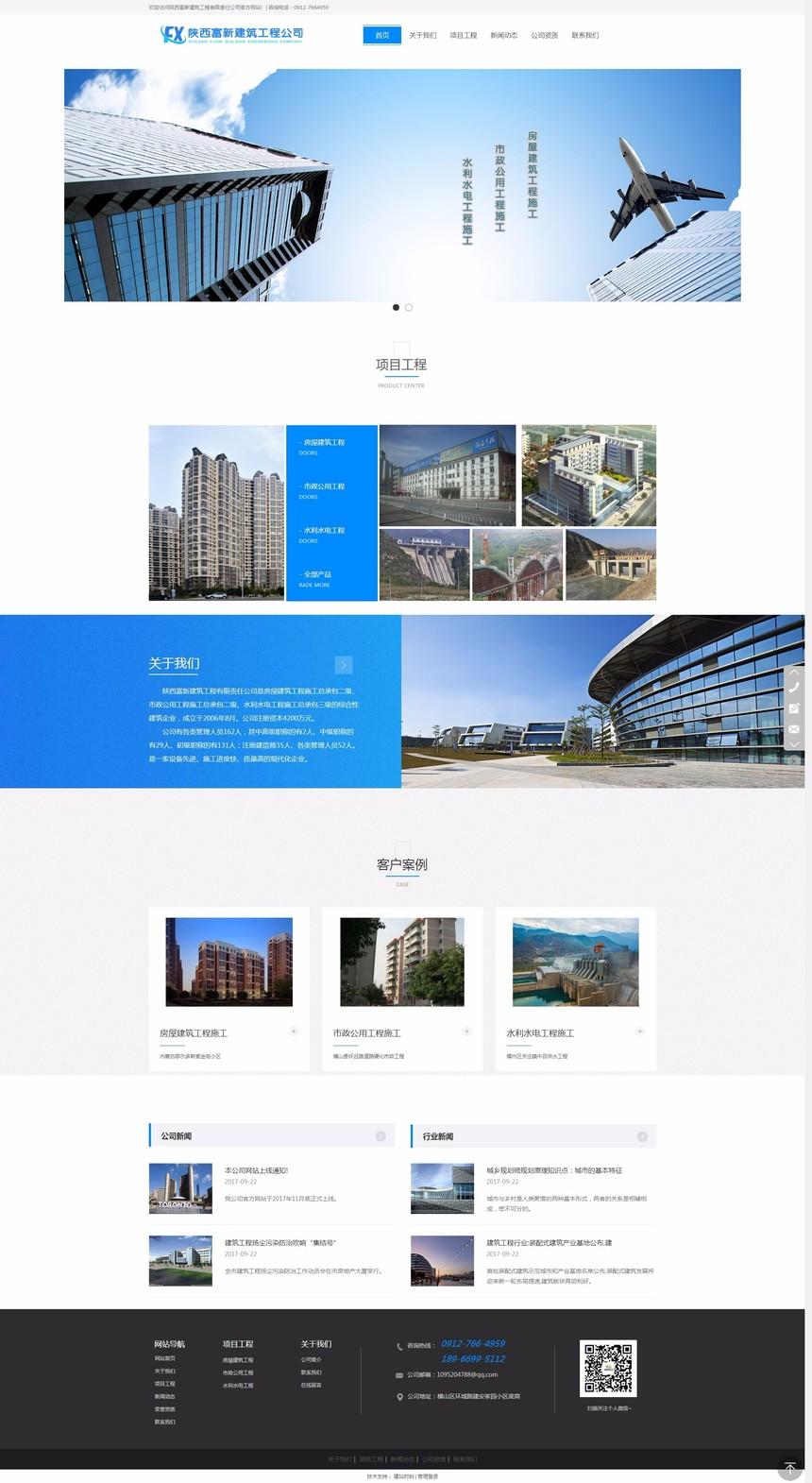 陕西富新建筑工程有限责任公司_榆林自助建站