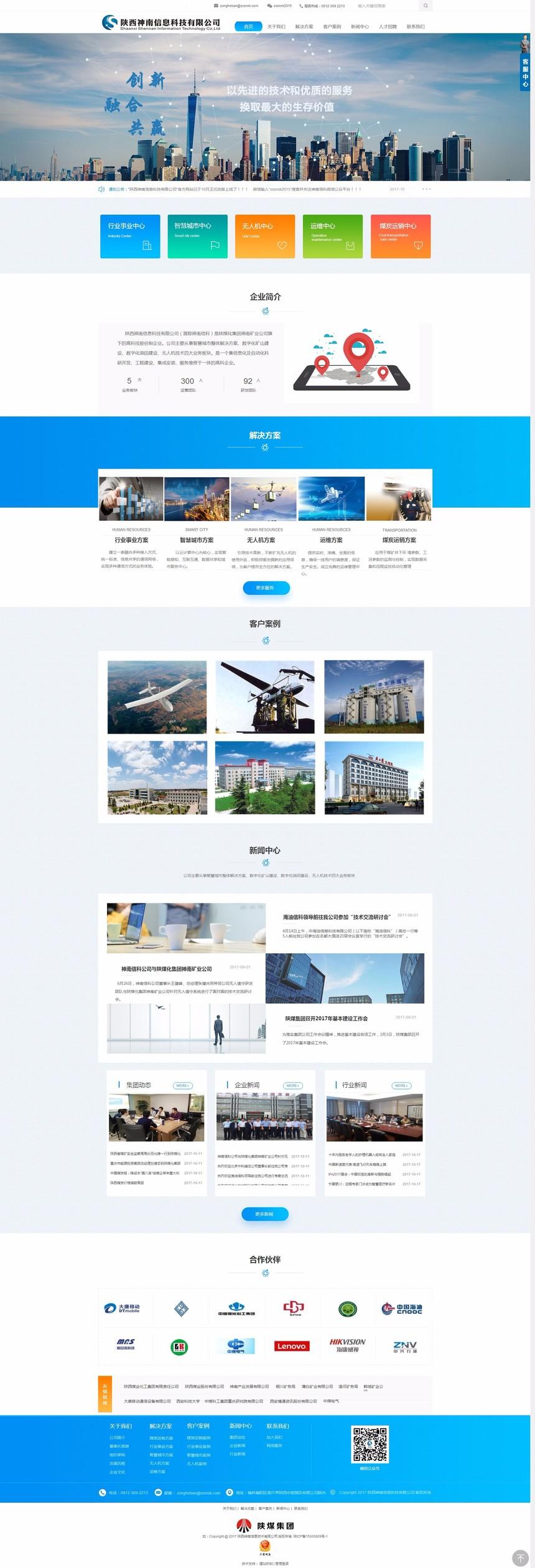陕西神南信息技术有限公司_榆林微信小程序