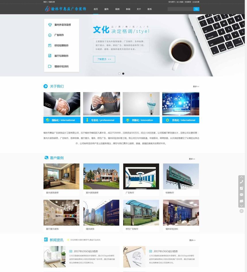 榆林市惠益廣告裝飾設計工程有限公司_榆林網絡公司