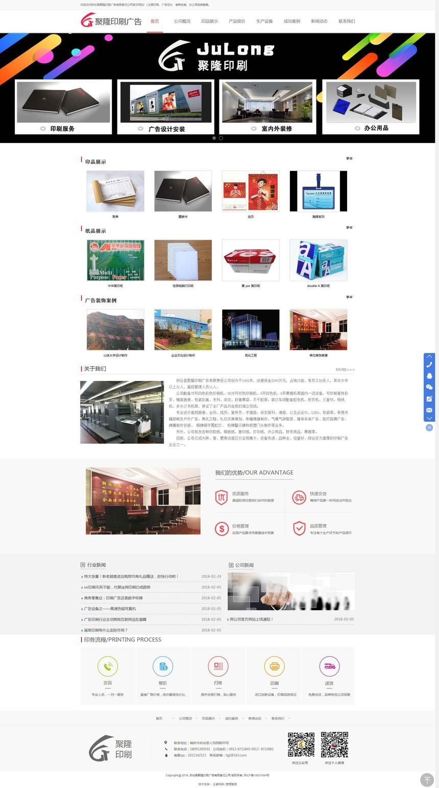 府谷县聚隆印刷广告有限责任公司_榆林自助建站