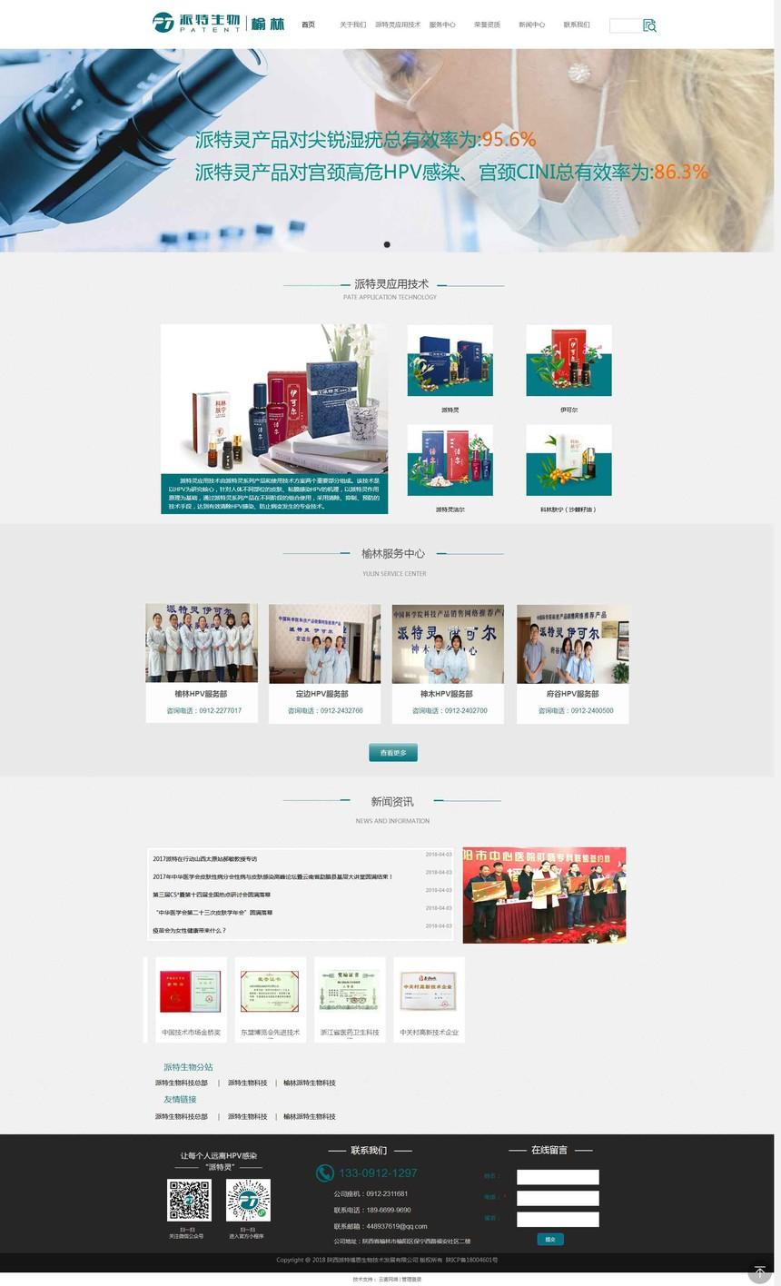 陕西派特博恩生物技术有限公司_榆林网站建设