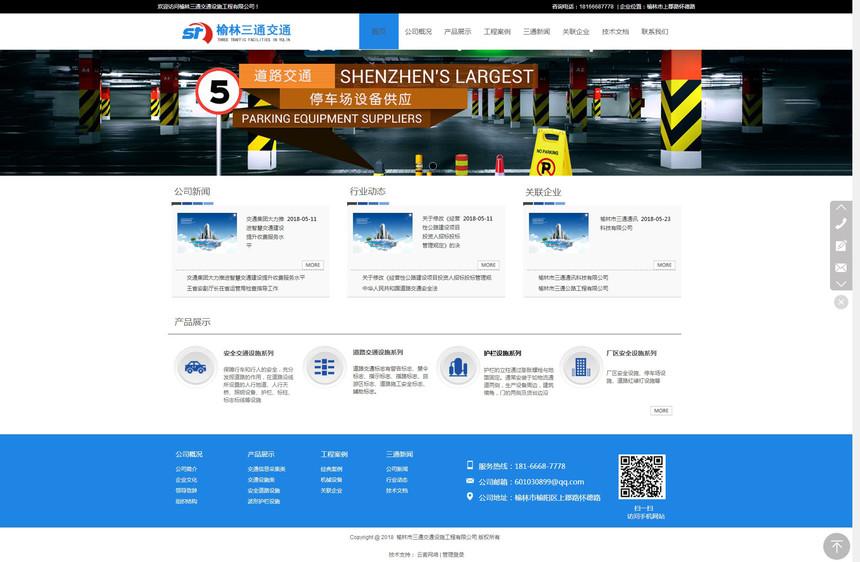 榆林三通交通设施工程有限公司_榆林网站建设